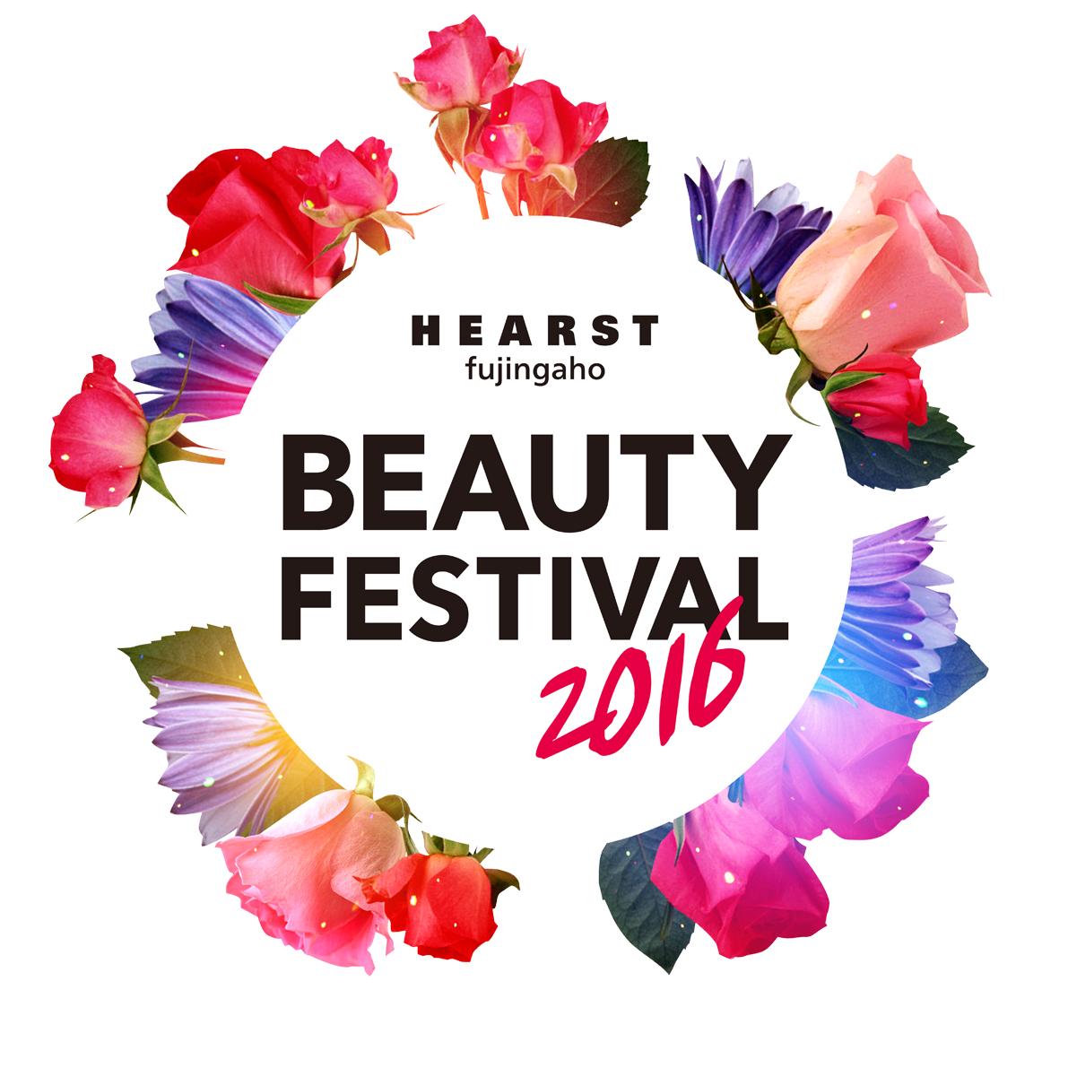 【イベント終了】ハースト婦人画報社主催の『ハースト ビューティ フェスティバル』に、 インフィオレがブースを出展いたします