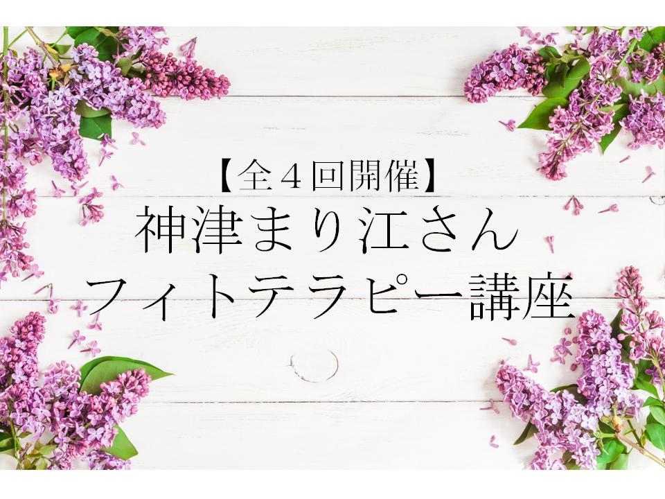 【全4回開催】神津まり江さんフィトテラピー講座